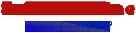 Доставка товара из Америки (США) в Украину и Россию