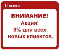 Доставка из Америки - Акция! 9% для всех новых клиентов
